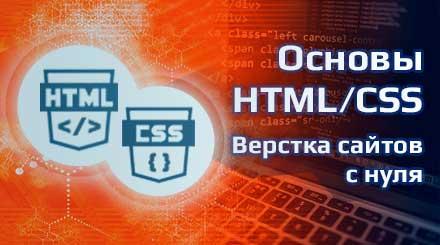 Основы HTML/CSS