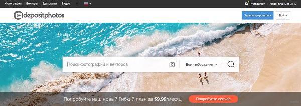 Depositphotos официальный сайт