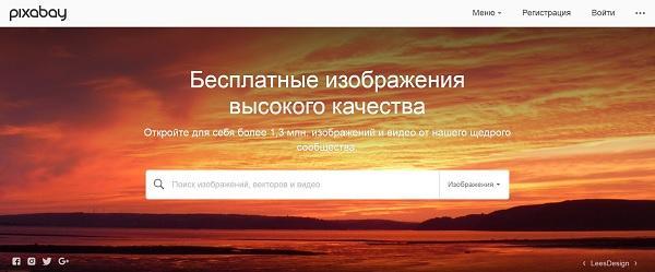 Pixabay официальный сайт