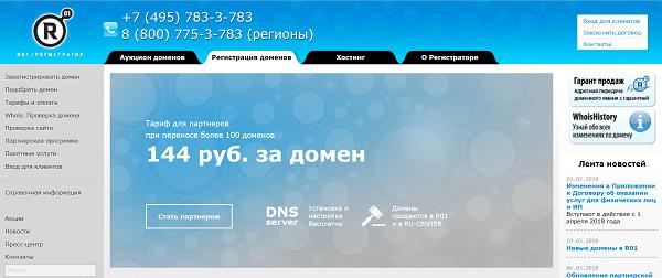 R01.ru официальный сайт