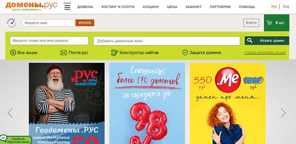 Webnames.ru официальный сайт