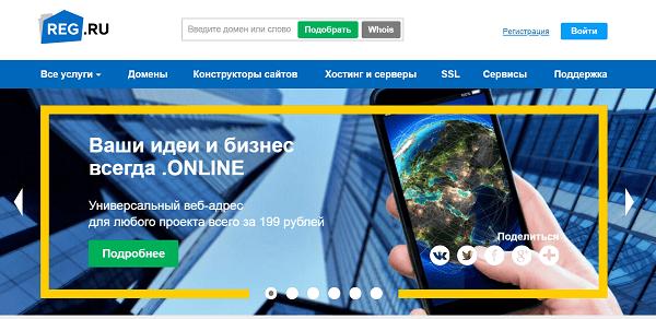 Reg.ru официальный сайт