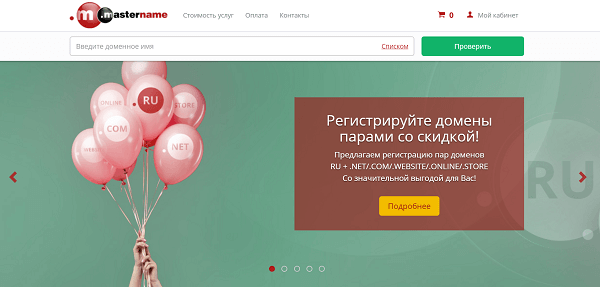 Mastername.ru официальный сайт