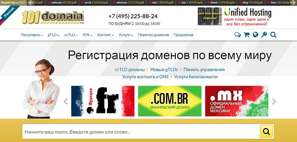 101domain.ru официальный сайт