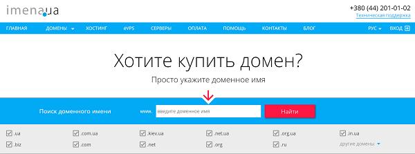 Imena.ua официальный сайт