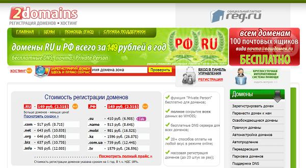 2domains.ru официальный сайт