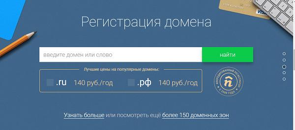 регистрация домена в зоне pro