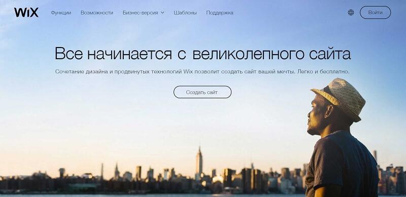 Wix официальный сайт
