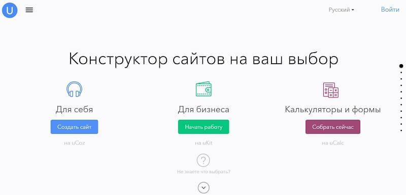 uCoz официальный сайт