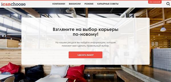 Официальный сайт Icanchoose