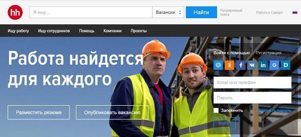 Официальный сайт hh.ru