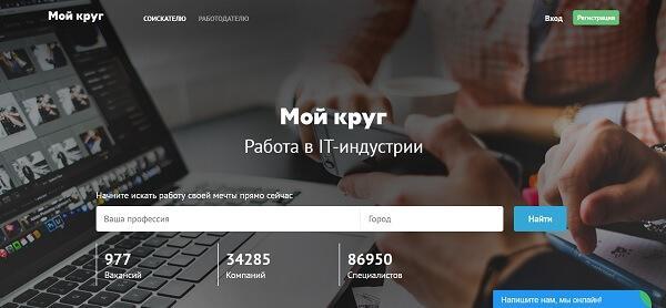 Официальный сайт Moikrug