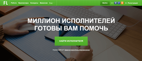 Биржа fl.ru
